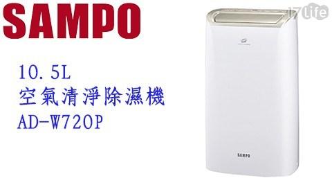 只要 8,610 元 (含運) 即可享有原價 10,610 元 【SAMPO聲寶】10.5L空氣清淨除濕機AD-W720P(送不鏽鋼蝶型曬衣架)