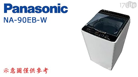 【Panasonic 國際牌】9公斤單槽定頻洗衣機NA-90EB-W (加送陶瓷刀具3入組)