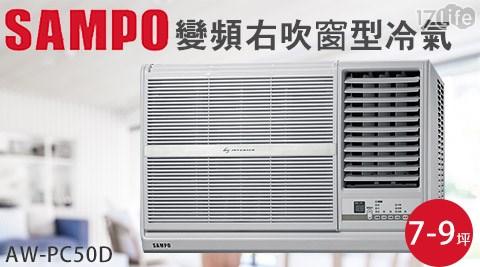SAMPO/聲寶/7-9坪變頻右吹窗型冷氣/AW-PC50D/變頻冷氣/右吹/窗型冷氣/窗型空調