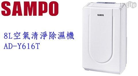只要 5,920 元 (含運) 即可享有原價 7,920 元 【SAMPO聲寶】8L空氣清淨除濕機AD-Y616T