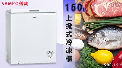 150L冷凍櫃/SAMPO/聲寶/150L上掀式冷凍櫃/SRF-151/含基本安裝/上掀式冷凍櫃/冷凍櫃
