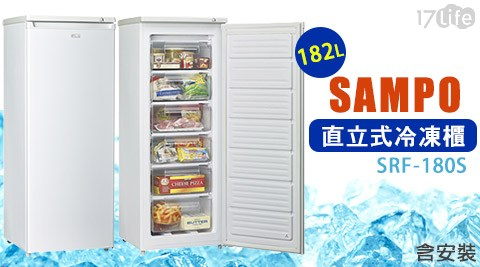 SAMPO/聲寶/182L/直立式冷凍櫃/SRF-180S/冰箱/直立式冰箱/冷凍櫃