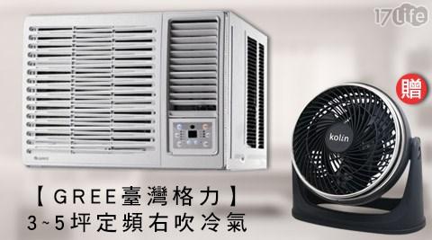 GREE/臺灣格力/3-5坪/定頻/右吹/冷氣/GWF-22C/歌林/8吋/循環扇/KFC-MN801