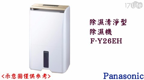 除濕機/除溼/國際/一級節能/ECONAVI/Panasonic