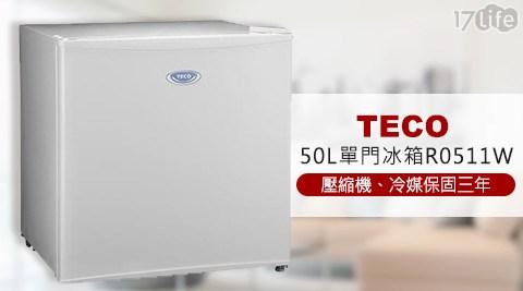 只要5,280元(含運)即可享有【TECO 東元】原價6,990元50L單門冰箱(R0511W)只要5,280元(含運)即可享有【TECO 東元】原價6,990元50L單門冰箱(R0511W)一台,含運送、基本安裝及舊機回收,壓縮機、冷媒保固三年,其他保固一年。