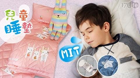 MIT兒童睡墊三件組