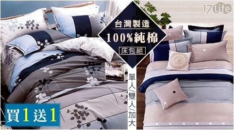 【買一送一】台灣製造100%純棉床包組