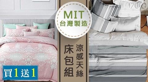 買一送一!MIT涼感天絲床包組