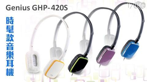 Genius/GHP-420S /自我風格主義/時髦款/音樂耳機/Genius GHP/耳機