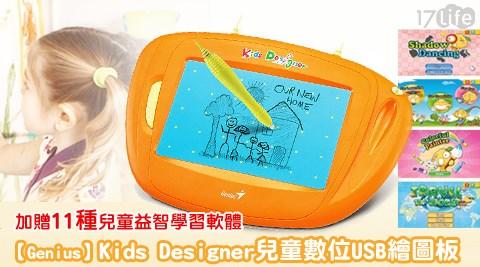 Genius Kids Designer/兒童/數位USB/繪圖板/ 兒童益智/學習軟體