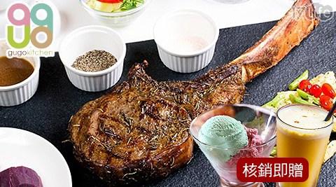 蔬食/Gugo Kitchen 歐亞穀果鋼琴義式餐廳/歐亞/義式餐廳/素食/義大利麵/燉食