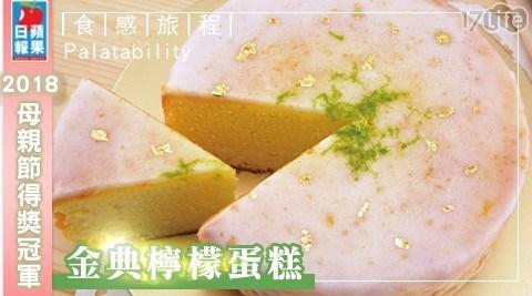 蘋果日報連續兩年獲獎!夏日清新的夢幻甜點,嚴選日本麵粉、法國70%可可等進口食材,完美比例味蕾享受!