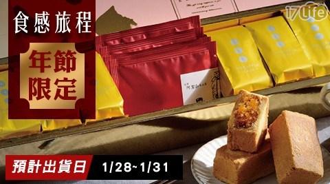 年節限定!蘋果日報糕餅常勝軍【食感旅程】推最新力作-黃金土鳳梨酥,使用日本進口麵粉+南投在地小農土鳳梨,嚴選食材頂級口感