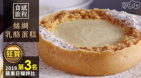 2019蘋果日報母親節蛋糕評比,最新出爐季軍得主!堅持手工製作出有溫度的甜點,嚴選各地頂級食材,為您呈獻頂級的美味!
