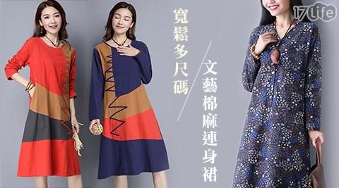 寬鬆/多尺碼/文藝/棉麻/連身裙/洋裝