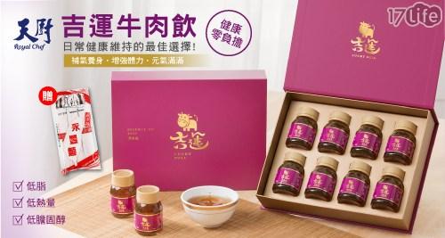 【天廚】吉運牛肉飲禮盒60ml×8入一盒(贈麵線x1)