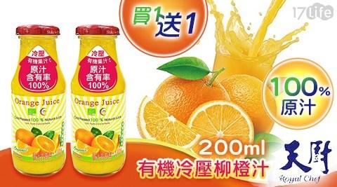 買一送一!獨家下殺!【天廚】100%有機冷壓柳橙汁,100%天然原汁,維生素C促進膠原蛋白的形成!