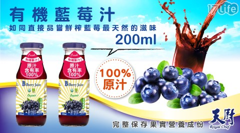 平均最低只要 89 元起 (含運) 即可享有(A)【天廚】100%有機藍莓汁 6入/組(B)【天廚】100%有機藍莓汁 12入/組(C)【天廚】100%有機藍莓汁 20入/組