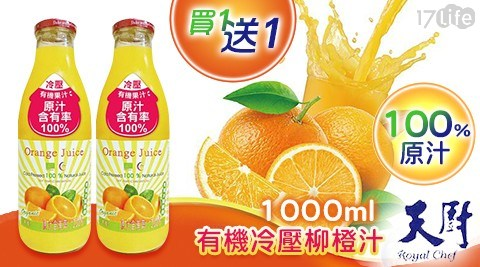 【天廚】100%有機冷壓柳橙汁1000ml 買2送2 共