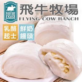 【飛牛牧場】鮮奶/特濃乳酪饅頭