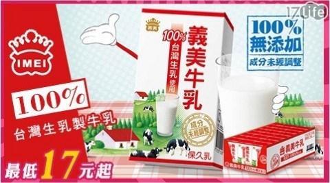 義美/牛奶/保久乳/咖啡/飲品/早餐/飲料/生乳