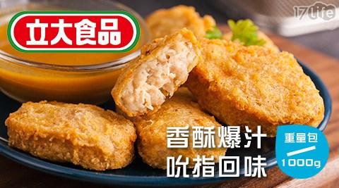 立大/雞塊/炸雞/美式風味/麥當勞/立大食品