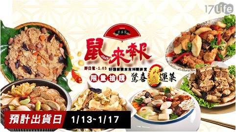 """預購◆蘋果日報2016評比""""第一名""""!! ◆素食年菜首選! ◆數量有限,售完為止! ◆嚴選台灣多項在地食材!"""
