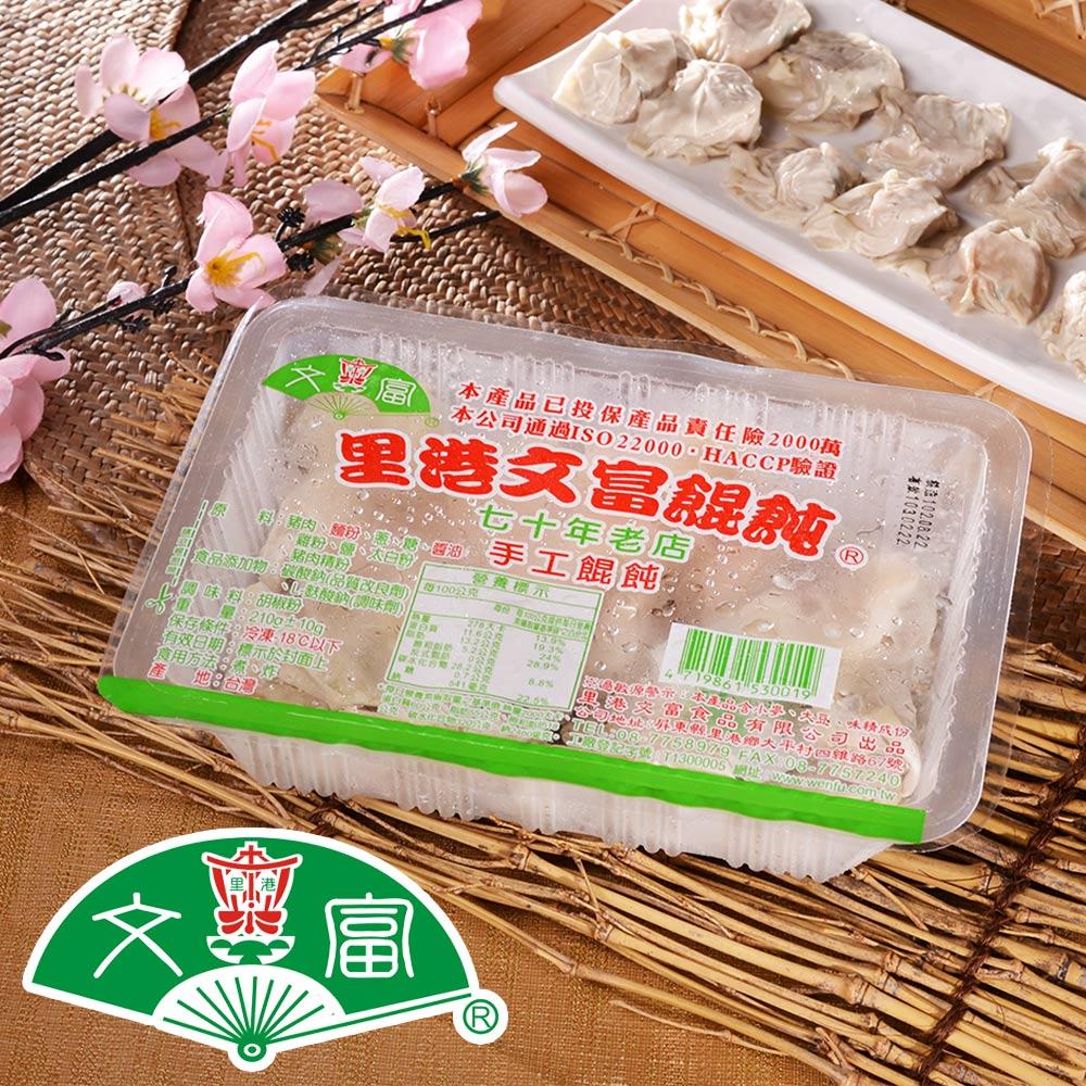 【屏東里港文富】鮮肉餛飩 2盒/組