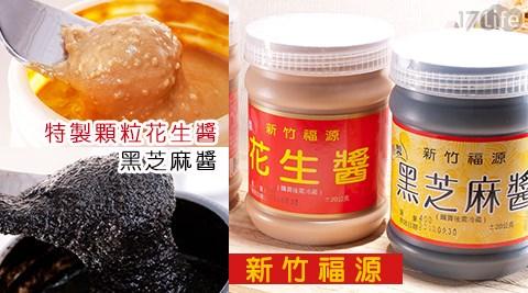 【新竹福源】特製顆粒花生醬/黑芝麻醬