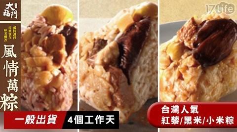 【大福門】台灣人氣紅藜/黑米/小米粽(D 4)