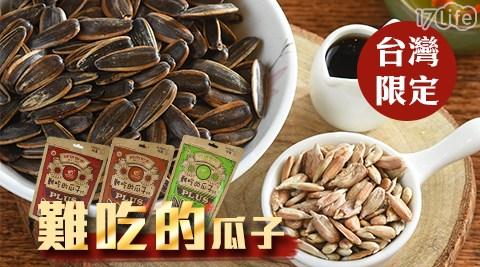 炒貨世家/難吃的瓜子/瓜子/零食/下酒菜/焦糖/核桃/原味