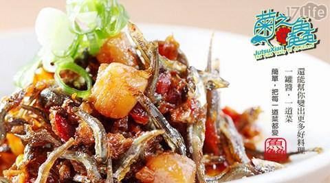 菊之鱻/海鮮醬/小管/海鮮/海味/拌飯/拌麵/拌醬/吻仔魚醬/干貝/飛魚卵/鮮蚵/蚵醬