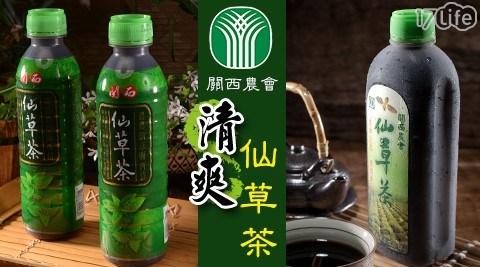 農會/關西農會/仙草茶/夏天/在地特色/飲品/仙草汁