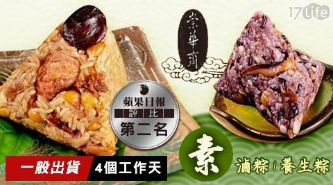 【崇華齊】蘋果日報得獎素粽(D 4)