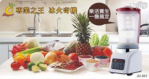 【鳳梨牌】冰火奇機(JU-301)果汁調理機 / 養生奇蹟(JU-50
