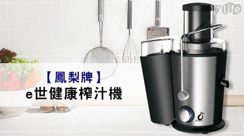 只要1380元(含運)即可購得【鳳梨牌】原價1880元e世健康榨汁機(EX-101SS)1台,購買即享1年保固服務!