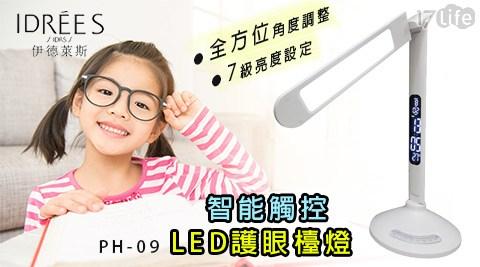 伊德萊斯/智能觸控/LED/護眼檯燈/PH-09