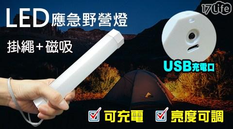 LED/野營燈/露營燈
