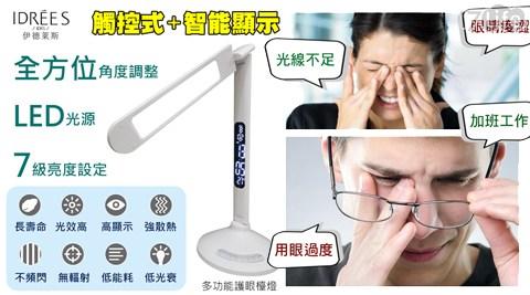 伊德萊斯/智能觸控/LED護眼檯燈/ PH-09