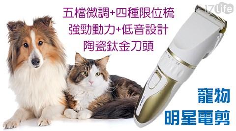 理髮/寵物/剪毛機/剪髮器/電動剪