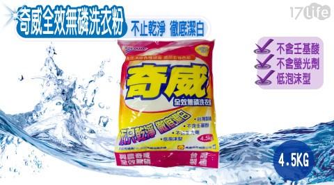【奇威】全效無磷洗衣粉4.5kg/奇威/洗衣粉/全效/無磷