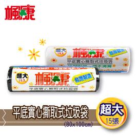 楓康-撕取式環保超大垃圾袋(黑/透明)