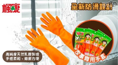 楓康家事專用手套/專用手套/手套/大掃除