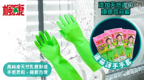 楓康蘆薈護手手套/手套/護手手套