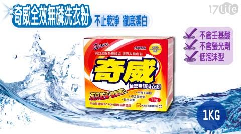 【奇威】全效無磷洗衣粉/洗衣粉/奇威/無磷/全效洗衣粉