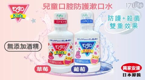 興家安速/Mondahmin/漱口水/兒童/清潔/牙齒/防蛀牙