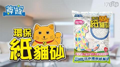 日本原裝進口環保紙貓砂/貓砂/環保/日本/尊寵