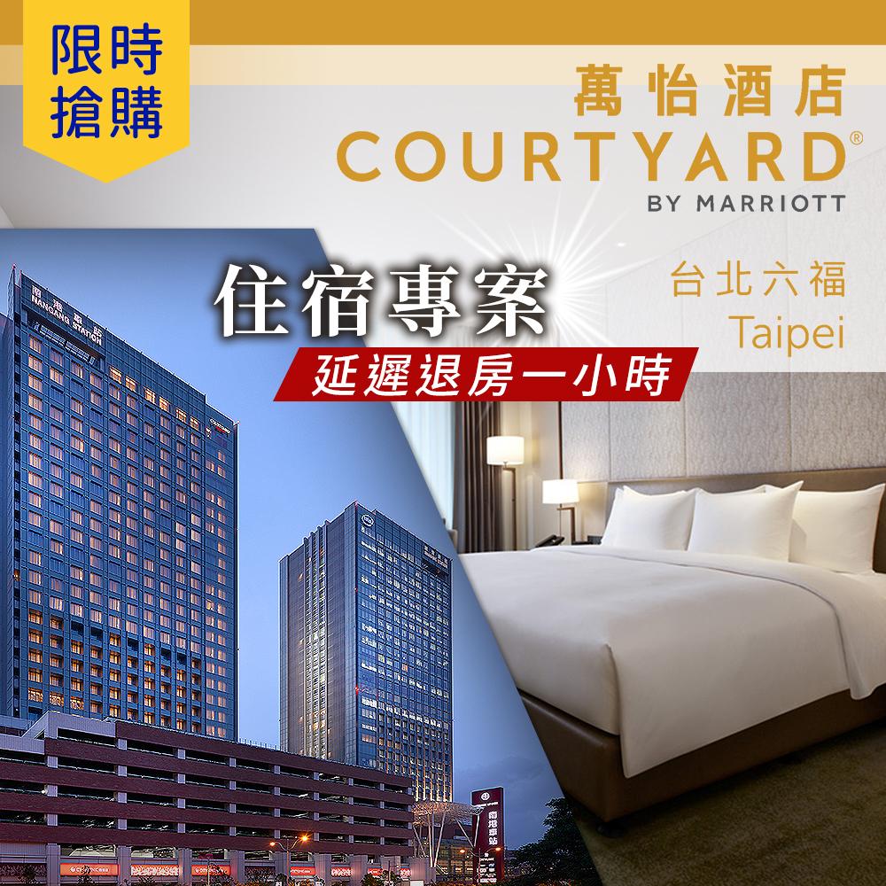 台北六福萬怡酒店-(B)假日週五、週六雙人住宿 $3880