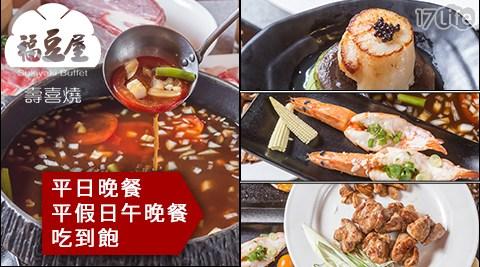 福豆屋/壽喜燒/吃到飽/鐵板燒/Häagen-Dazs/藍鑽蝦/海鮮/安格斯牛