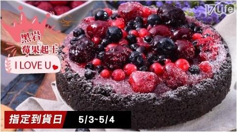 JOYCE手工甜品/喬伊絲/母親節/母親節蛋糕/預購/蛋糕/宅配甜點/黑岩莓果起士